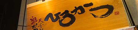 大衆串かつ酒場ひろかつ<br /> 三宮サンキタ通り店