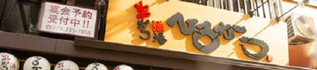 串かつ酒場 ひろかつ<br /> 神戸元町店
