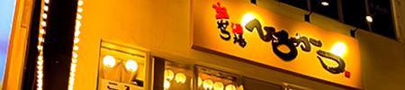 串かつ酒場 ひろかつ<br /> 上野アメ横店